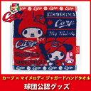 広島東洋カープグッズ カープ×マイメロディ ジャガードハンドタオル ハーフサイズの商品画像
