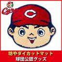 広島東洋カープグッズ 坊やダイカットマットの商品画像