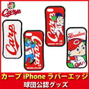 広島カープグッズ カープiPhoneラバーエッジ(iPhone7/8用)の商品画像