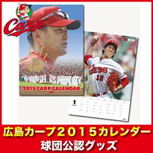 広島東洋カープグッズ 2015カレンダー/広島カープ広島東洋カープグッズ 2015カレンダー/広島カープ