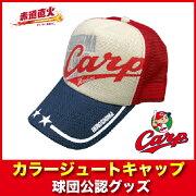 広島東洋カープ ジュート キャップ