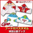 広島東洋カープグッズ フード付バスタオル/広島カープ