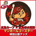 広島東洋カープグッズ マンホールコースター/広島カープ