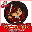 広島東洋カープグッズ マンホールミニタオル/広島カープの商品画像