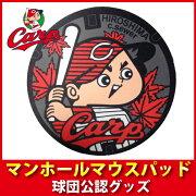 広島東洋カープ マンホールマウスパッド