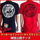 広島東洋カープグッズ カープマンホールTシャツ(キッズサイズ) 広島カープの商品画像