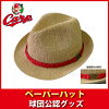 広島東洋カープグッズペーパーハット/紙繊維/帽子/広島カープ