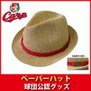 広島東洋カープグッズ ペーパーハット/紙繊維/帽子/広島カープの商品画像