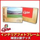 広島東洋カープグッズ インテリアフォトフレーム/広島カープ