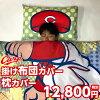 広島カープ硬式掛け布団カバー&枕カバーセット