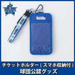 横浜DeNAベイスターズグッズ チケットホルダー(スマホ収納付)ver.2