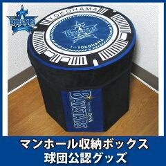 横浜DeNAベイスタースグッズ マンホール収納ボックス