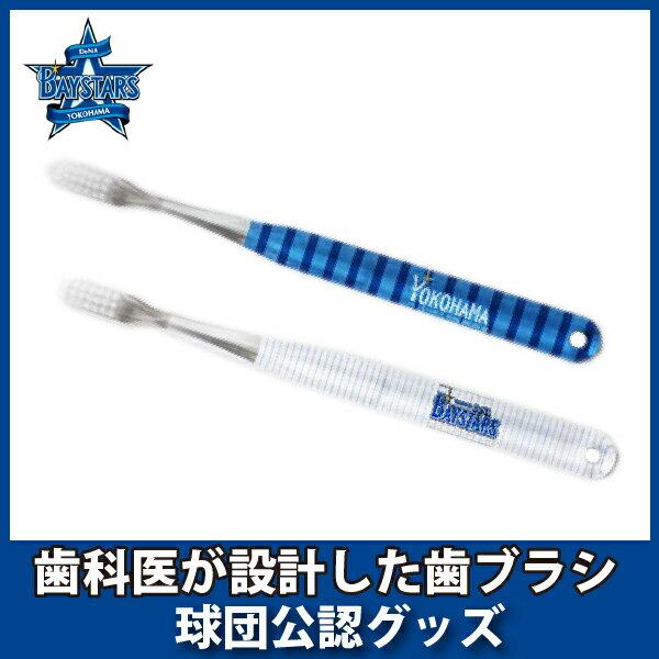 歯ブラシ, 手用歯ブラシ DeNA