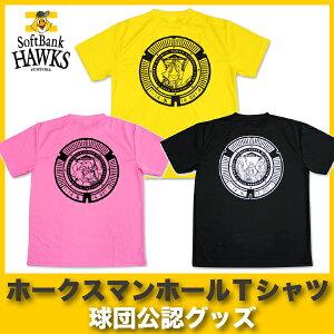 福岡SBホークスグッズ マンホールTシャツ/ソフトバンクホークス福岡SBホークスグッズ マンホー...