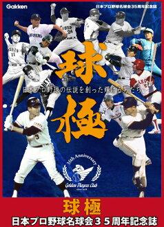 球體杆日本職業棒球棒球協會官方一般日本 Pro 棒球棒球協會