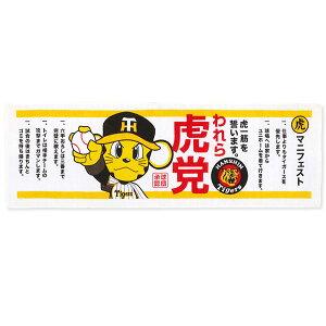 阪神タイガースグッズ われら虎党スポーツタオル