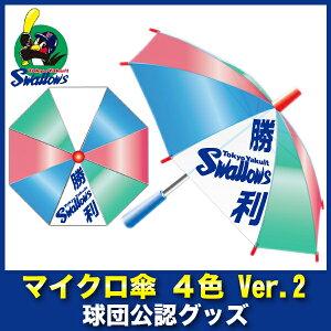 東京ヤクルトスワローズグッズ マイクロ傘 4色 Ver.2東京ヤクルトスワローズグッズ マイクロ...