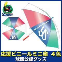 東京ヤクルトスワローズグッズ 応援ビニールミニ傘 4色 Ver.2東京ヤクルトスワローズグッズ ...