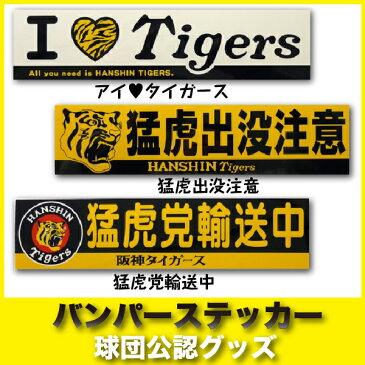 阪神タイガースグッズ バンパーステッカー<野球用品/グッズ/カー用品>