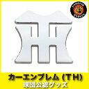 Emblem-th