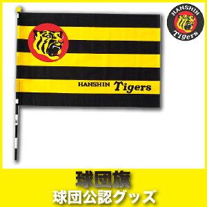 阪神タイガースグッズ 球団旗阪神タイガースグッズ 球団旗