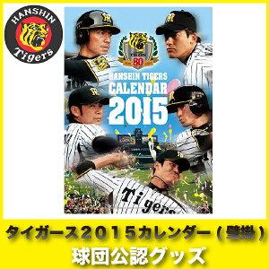 阪神タイガースグッズ タイガースカレンダー2015(壁掛)阪神タイガースグッズ タイガースカレ...