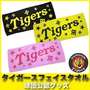 阪神タイガースグッズ タイガースフェイスタオル