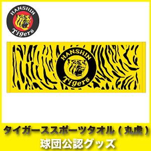 阪神タイガースグッズ スポーツタオル(丸虎)