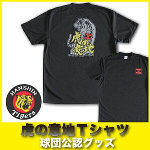 阪神タイガースグッズ 虎の意地 Tシャツ阪神タイガースグッズ 虎の意地 Tシャツ