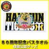 阪神タイガースグッズ80周年記念バスタオル