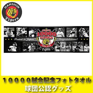 阪神タイガースグッズ 10000試合記念フォトタオル