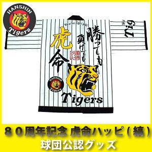 阪神タイガース 80周年記念 虎命ハッピ(縞)