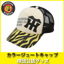 阪神タイガースグッズ カラージュートキャップ