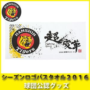 阪神タイガースグッズ シーズンロゴバスタオル2016