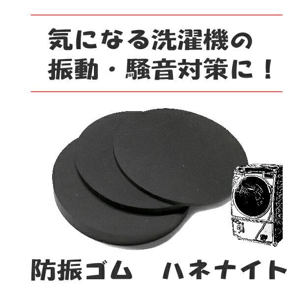 洗濯機用制振ゴム『ハネナイト』円形 厚み30mm 10cmφ業務用高性能制振ゴム 1台分4枚セット