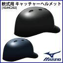 ミズノ 軟式用 つば付きキャッチャーヘルメット [1DJHC202] 1