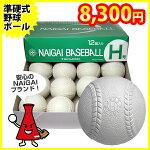 準硬式大会公認球ボールH号ナイガイ12球(1ダース)