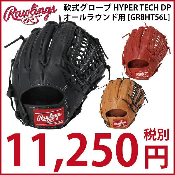 GR8HT44L ローリングス 軟式用 【型つけ無料!送料無料】 野球 オールラウンド用 ハイパーテック HYPER TECH DP RAWLINGS グラブ グローブ