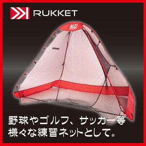 ルックネット RUKKNET ポータブル スポーツネット ピッチング練習に!【送料無料】ルックネット...