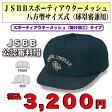 【JSBB公認審判帽子】JSBBスポーティアウターメッシュ八方型サイズ式(球塁審兼用)<野球用品/審判用品>