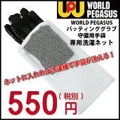 野球用バッティンググラブ・守備用手袋専用洗濯ネットWACLNT