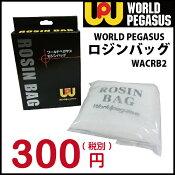 【エントリー後レビューを書いて500ポイントGET】ワールドペガサスロジンバッグWACRB2