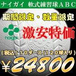 【軟式練習球26,800円】スリケン/(検定落ち)10ダース(120球)