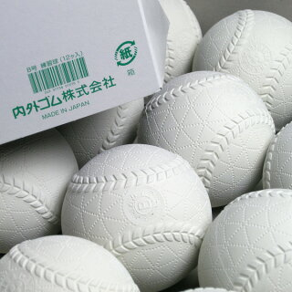 ナイガイA・B・C号練習球【練習球2,779円均一】