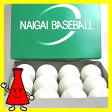 【緊急値下げ】軟式野球C号ボール 公認球(試合球)ナイガイ 1ダース【あす楽対応】