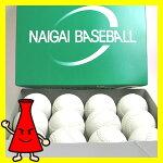 軟式ボール/軟式野球ボールC号試合球35%OFFナイガイ12球(1ダース)<野球用品/グッズ>【05P10Dec373】