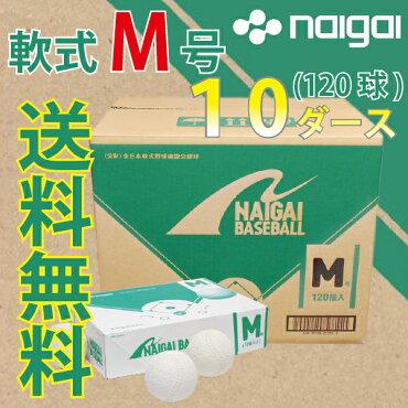 【あす楽対応】ナイガイ軟式野球ボールM号一般・中学生向け10ダース(120球)軟式ボール【送料無料】