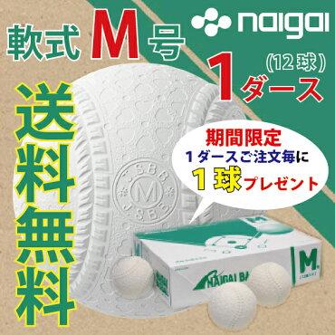 【御予約受付中】ナイガイ軟式野球ボールM号一般・中学生向け1ダース(12球)
