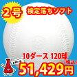 【送料無料】【練習球】検定落ちソフトボール 2号球 ナイガイソフトボール 10ダース(120球)