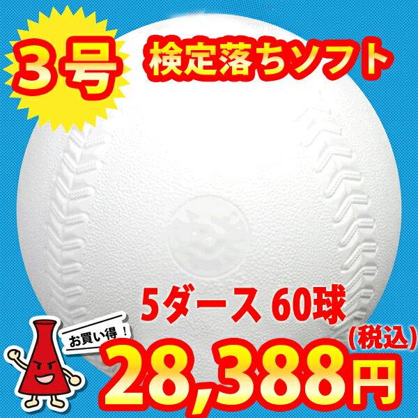 【練習球】検定落ちソフトボール  3号球 ナイガイソフトボール 5ダース(60球):野球キングダム